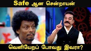 Sendrayan is Safe, Who Will Got Eviction - Shocking Info | Bigg Boss 2 Tamil | Kalakkalcinema