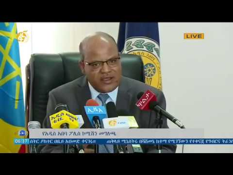 Press Conference Over Casualties and Detainees Due To Last Week's Unrest in Addis Abeba - የአዲስ አበባ ፖ
