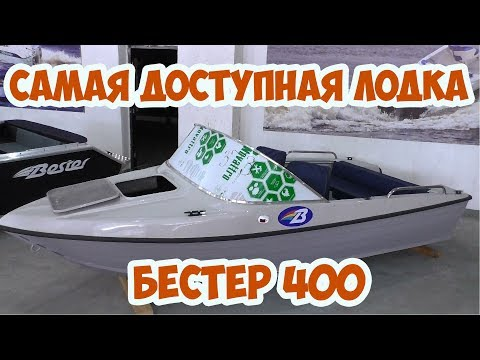 Лодка почти даром Бестер-400. Как делают лодки. Производство.