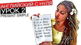 Английский с нуля. Present simple. Урок 2. Онлайн уроки английского языка.