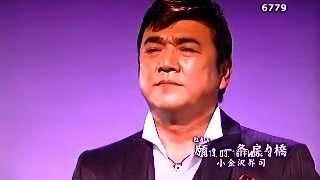 小金沢昇司 - 願・一条戻り橋