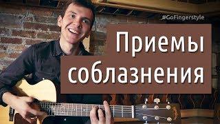 Приемы соблазнения на гитаре (готовимся к 14 февраля)