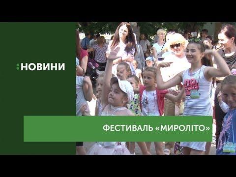 """В Ужгороді відбувся фестиваль """"Мироліто"""""""