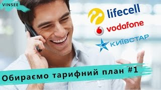 видео Тарифы Водафон