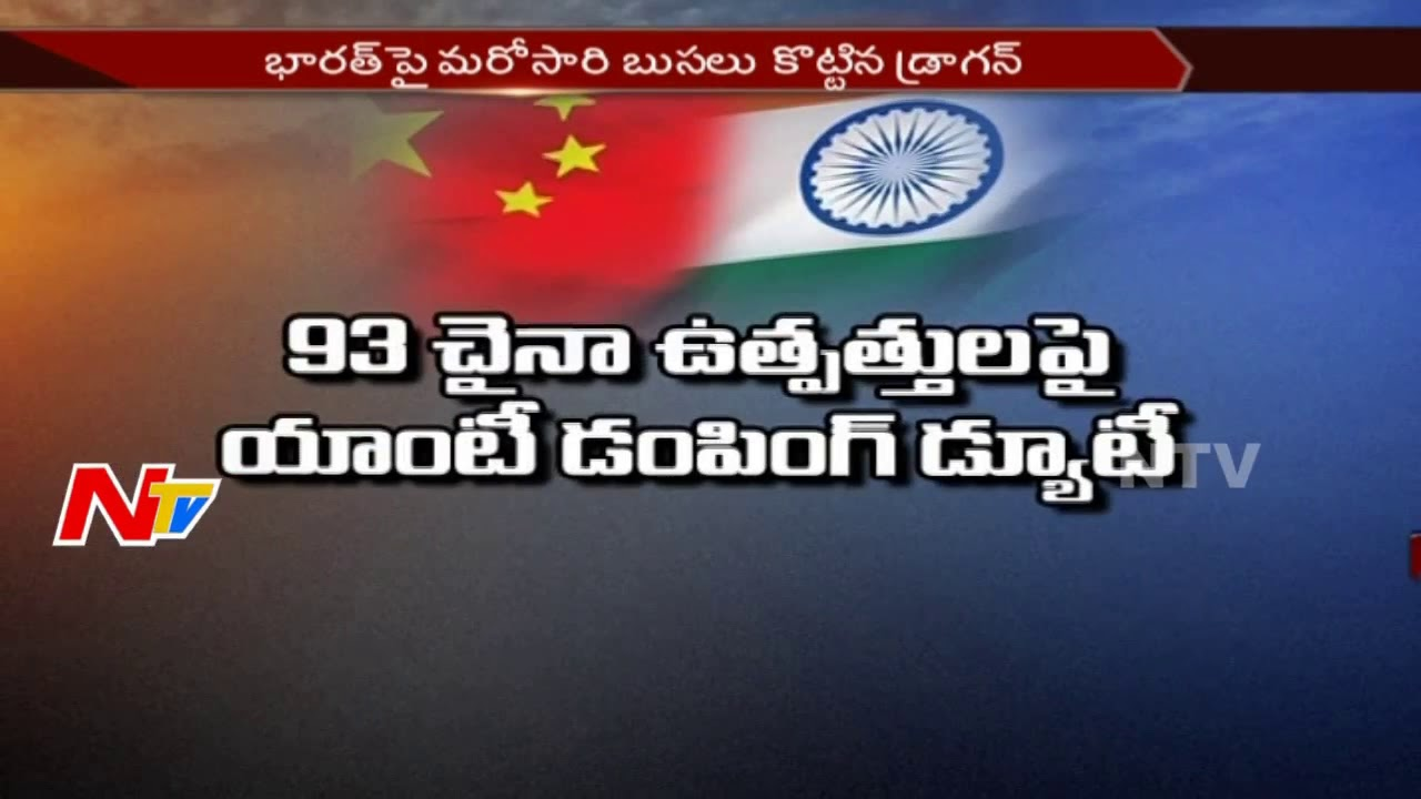 India Imposes Anti Dumping Duty On 93 Products From China Ntv