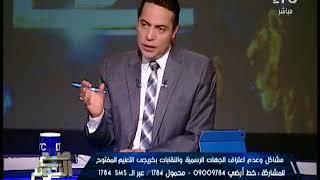 عضو رابطة التعليم المفتوح : نظام تعليمى يتم إهانته ولا يوجد تعليم فى مصر