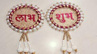 Gambar cover Diy Diwali Decoration 2019 , How to make Shubh Labh, Easy shubh labh, handmade..