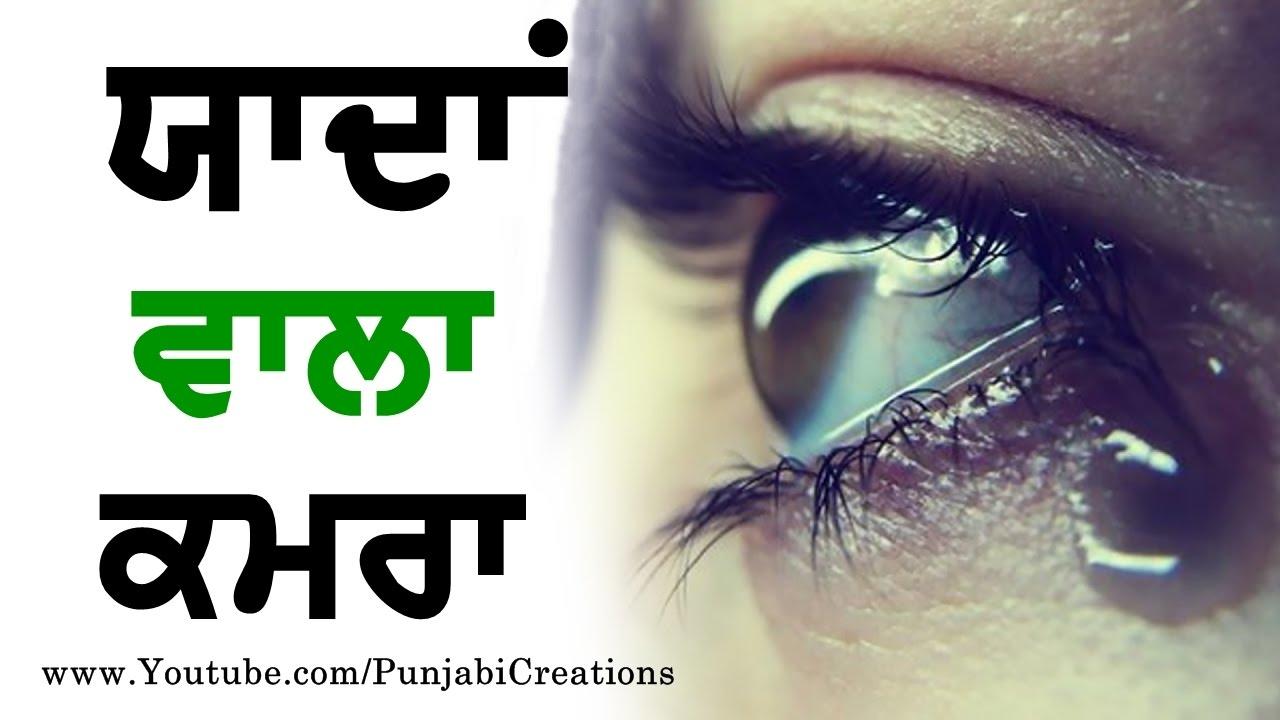 Yaadan Wala Kamra Heart Touching Punjabi Shayari For Whatsapp And