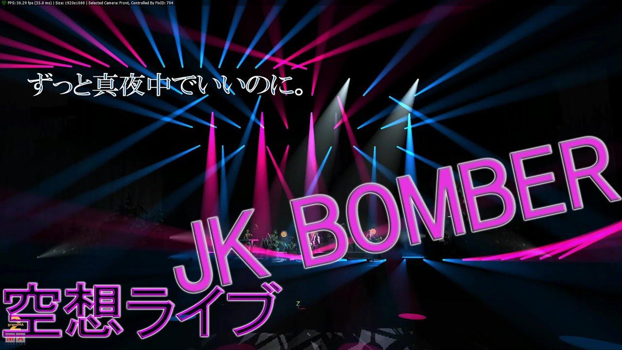 芸人 jk ボンバー