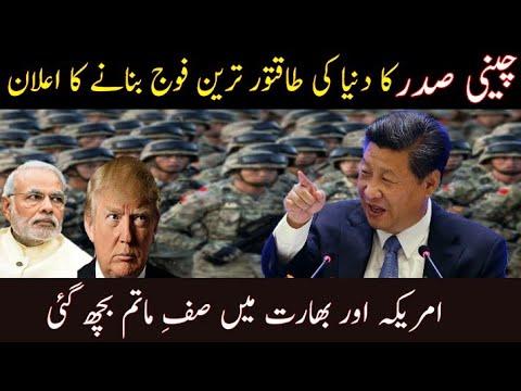 China Will Make World Strongest Army