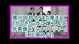黄川田将也「また集まることができた」渋江譲二&沢井美優と「リュウソ...