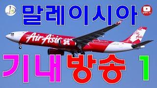AirAsia 1,에어아시아,말레이시아,말레이어,말레이…