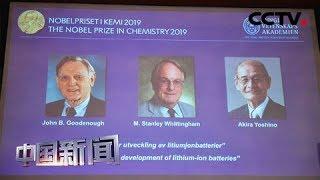 [中国新闻] 美日三位科学家获2019年诺贝尔化学奖 | CCTV中文国际