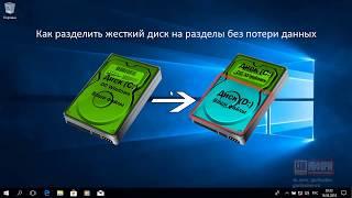 Как разделить жесткий диск на разделы без потери данных?