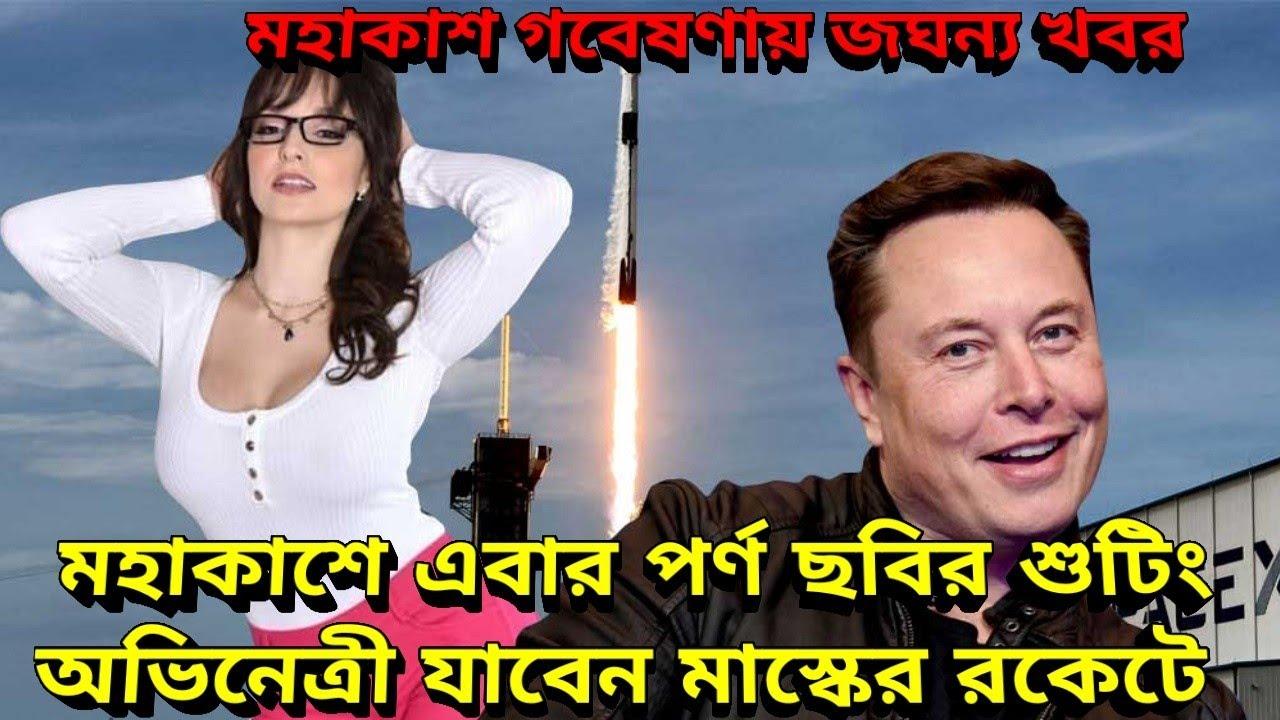 Porn in Space: মহাকাশে এ বার পর্ন ছবির শ্যুটিং! অভিনেত্রী যাবেন ইলন মাস্কের রকেটে চড়ে, SpaceX News