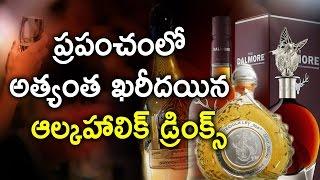 ప్రపంచంలో  అత్యంత ఖరీదయిన ఆల్కహాలిక్ డ్రింక్స్ || The 10 Most Expensive Alcoholic Drinks On Earth