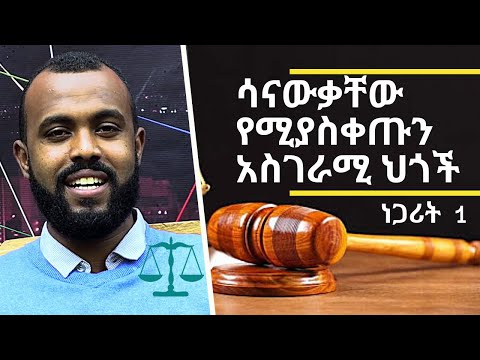 ነጋሪት፡ ሳናውቃቸው የሚያስቀጡን አስገራሚ ሀጎች talks about different laws in Ethiopia. donkey tube comedian eshetu