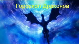 Гороскоп: Какой ты дракон?? Пишите в коментариях!