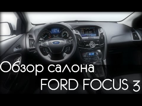 Обзор Салона FORD FOCUS 3