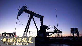 [中国财经报道] 经贸摩擦等因素交织重挫国际油价 | CCTV财经