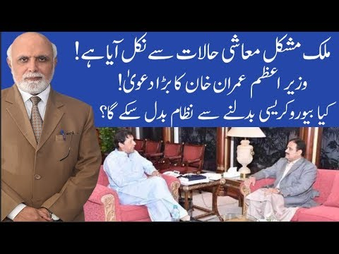MUQABIL With Haroon Ur Rasheed - Saturday 30th November 2019