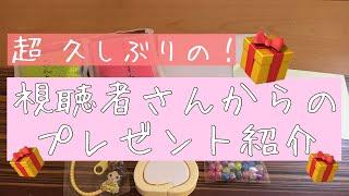 【視聴者さんからのプレゼント紹介】