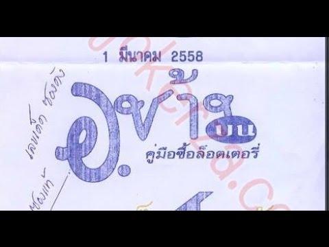 เลขเด็ดงวดนี้ หวยซอง อ.ช้าง 1/03/58 (ของแท้ รูปแบบใหม่ )