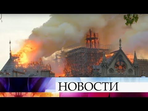 Смотреть Собор Парижской Богоматери горит уже более 12 часов. онлайн