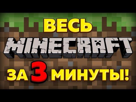 видео: Весь Minecraft за 3 минуты!