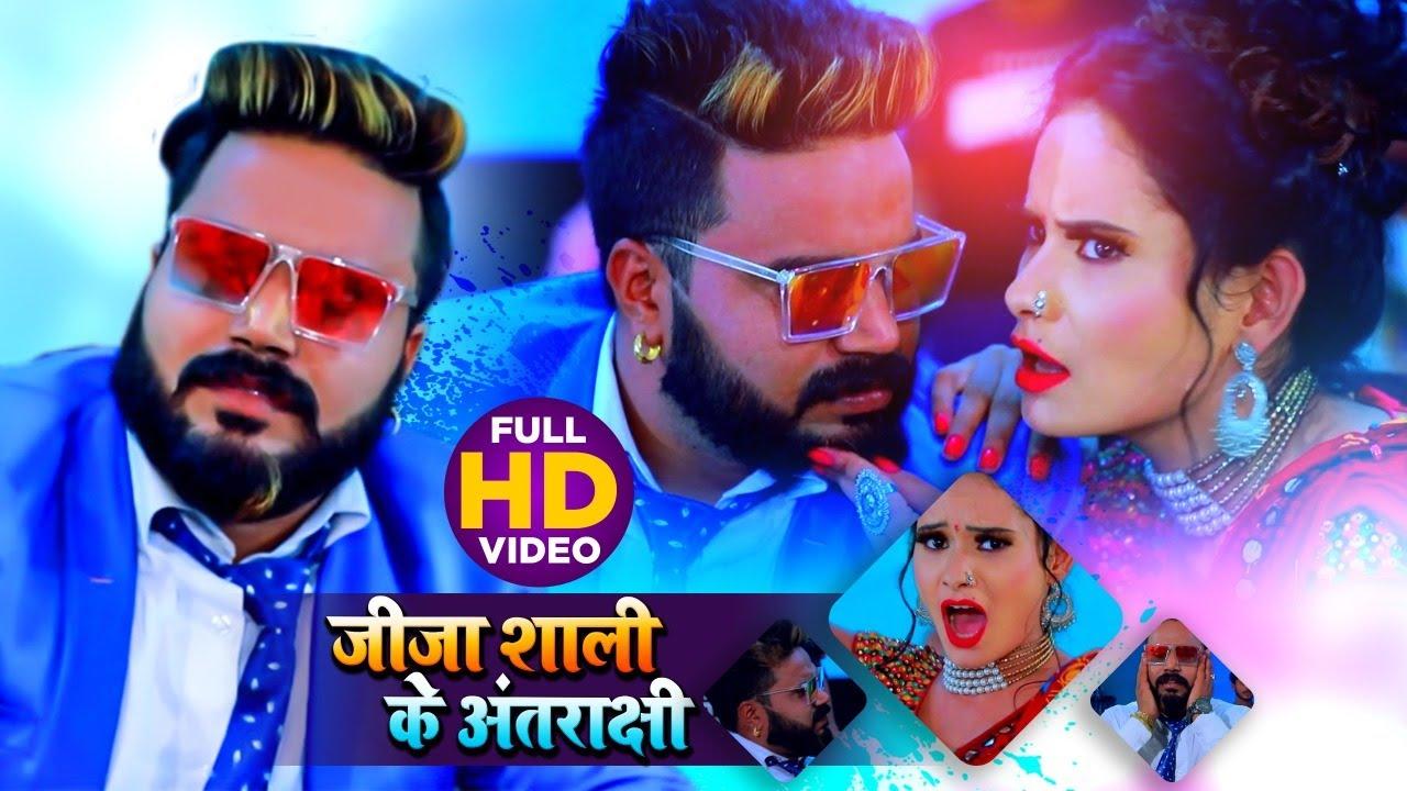 FULL VIDEO | #Monu Albela | जीजा साली में अंताक्षरी | #Antra Singh Priyanka | Bhojpuri Song 2020