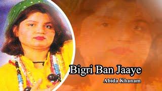 Abida Khanam - Bigri Ban Jaaye - Old Naat Of Abida Khanam,Old Kalam