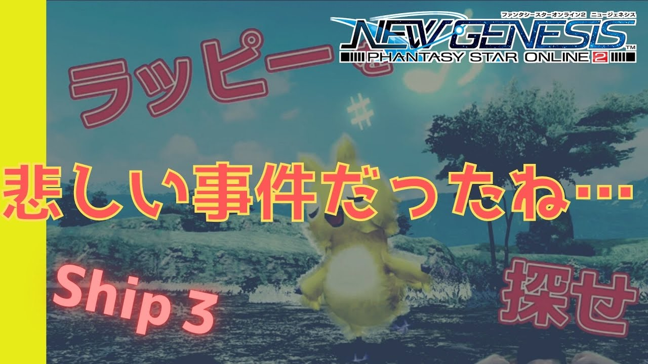 【PSO2:NGS Ship3】TGSのNGS番組「ラッピーを探せ!」、悲しい事件だったね…  無印から継続プレイヤーが送る深夜のぷそにトーク
