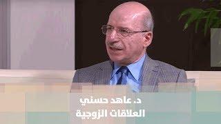د. عاهد حسني - العلاقات الزوجية