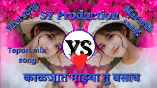 kaljat ❤ mazya tu basav 💕 dj yogesh ys | Marathi famous song.