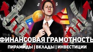 Финансовая грамотность Пирамиды Сетевой маркетинг Кредиты вклады и инвестиции