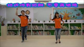 臺北市立大安幼兒園 _「擁抱世界擁抱你」示範動作-幼兒園版 thumbnail
