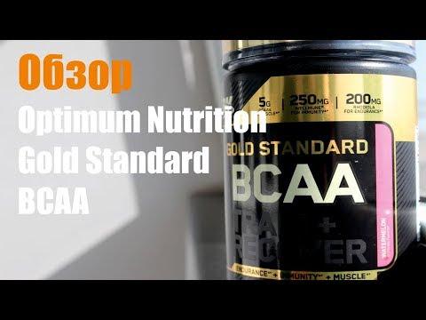 Обзор! Optimum Nutrition Gold Standard BCAA(Вкус Арбуз) - YouTube