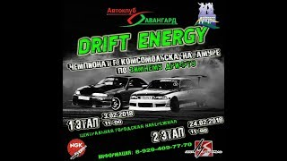 Drift Energy Комсомольск | Потеряли бампер | Авария | Дрифт на реке | Приколы 2018