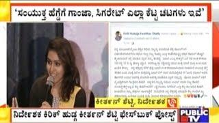 Dir. Keerthan Shetty Calls Actress Samyukta Hegde A Disgraceful Women Comparing Her To Sunny Leone