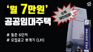서울 아파트 '월 7만원' 공공임대주택, 소득 제한 없…