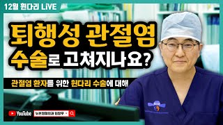 퇴행성 관절염, 휜다리 수술로 고쳐질 수 있는가? (f…