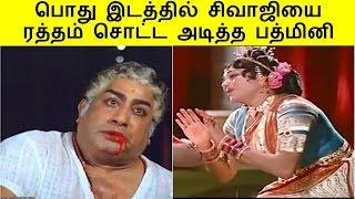 பொது இடத்தில் சிவாஜியை ரத்தம் சொட்ட அடித்த பத்மினி   Tamil Cinema News Kollywood Tamil News