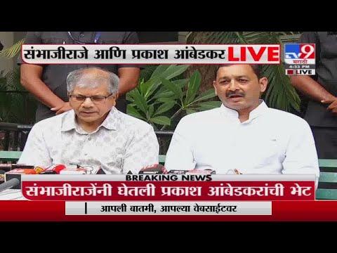 Prakash Ambedkar   ...राजकारणात शिळेपणा, संभाजीराजेंनी पुढाकार घेऊन ताजेपणा आणावा : प्रकाश आंबेडकर