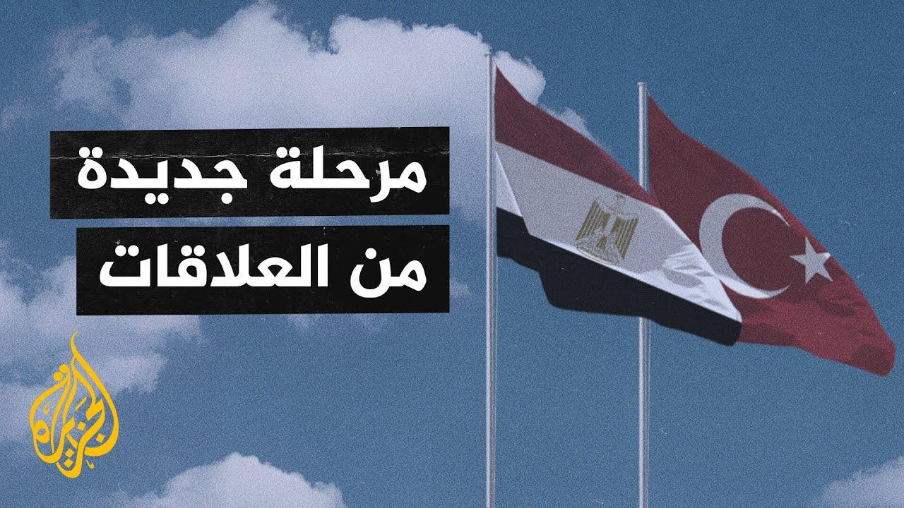 تشاووش أوغلو: بدأت مرحلة جديدة في العلاقات بين تركيا ومصر