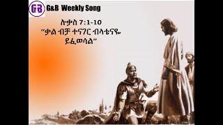 G&B  Weekly Song   ቃል ብቻ ተናገር