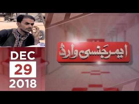 Kam Umar Bachi Per Zulm   Emergency Ward   SAMAA TV   29 December,2018