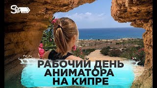 День из жизни аниматора на Кипре График работы Выходные