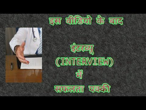 HINDI - Interview Skills by VIJAY ANAND MASTER MIX
