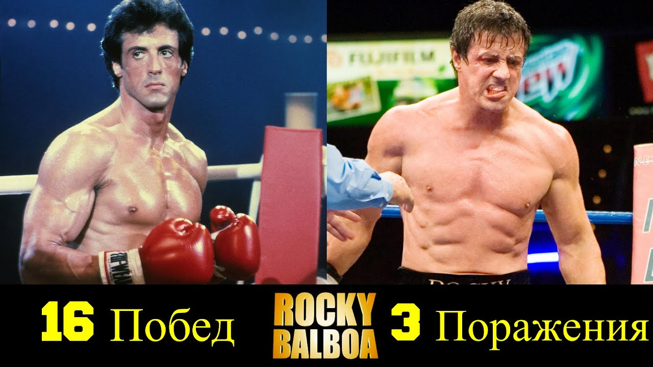 👑 Рокки Бальбоа - Все Победы и Поражения Итальянского Жеребца 👊!