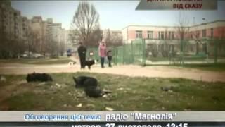 Сукины дети. В Волынской области после укуса собаки умер ребенок.